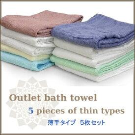 【訳あり】B品 バスタオル 薄手タイプ 5枚セット1枚あたり390円 色柄おまかせバスタオル福袋