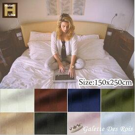 シーツ コットンサテンストライプ ホテルライクシーツ シングル150×250cm 綿100% フラットシーツ 日本製