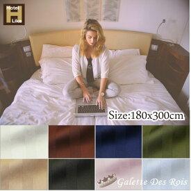 シーツ コットンサテンストライプ ホテルライクシーツ ダブル 180×300cm 綿100% 大きいサイズ フラットシーツ 日本製