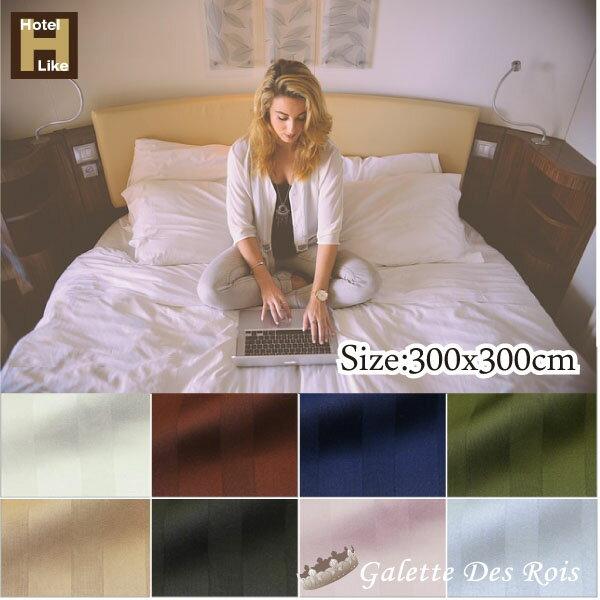 シーツ コットンサテンストライプ ホテルライクシーツ ファミリー 300×300cm 綿100% 大きいサイズ フラットシーツ ファミリー布団 ファミリーサイズ シーツ