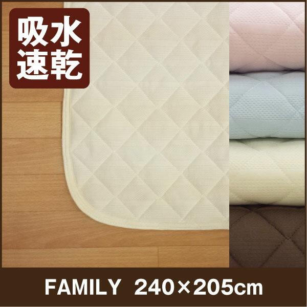 吸水速乾敷きパッド ファミリー 240×205cm 一年中快適に使えます敷きパット/敷パッド/敷パット/ベッドパッド/ベッドパット/ベットパッド/ベットパット ファミリー布団 ファミリーサイズ シーツ