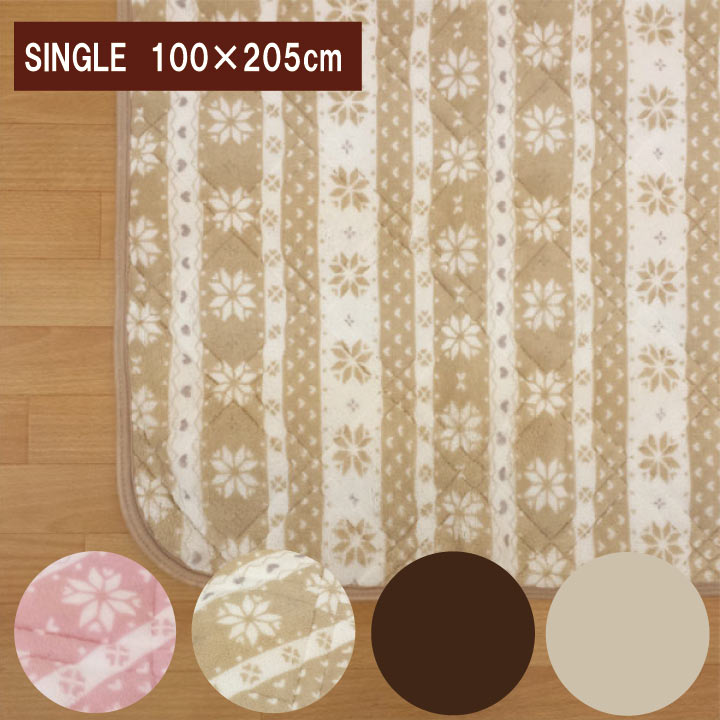 ふわふわ敷きパッド シングル 100×205cm あったか快適に使えます敷きパット/敷パッド/敷パット/ベッドパッド/ベッドパット/ベットパッド/ベットパット