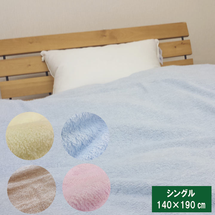 小さなタオルケット ふわふわなタオルケット パイルが抜けにくいタオルケット ミニシングルサイズ(68x140cm)シンプルな無地カラー タオルケット で来客用や買い足し パイルが抜けにくいタオルケットに最適です 子供 クール