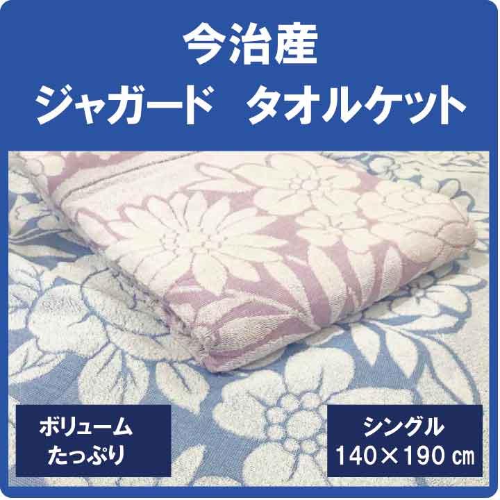 今治 タオルケット 綿100% シングル しっかりタイプ 140×190cm ブルー/パープル 日本製 コットン 寝具 花柄 洗える 洗濯可能 子供 クール
