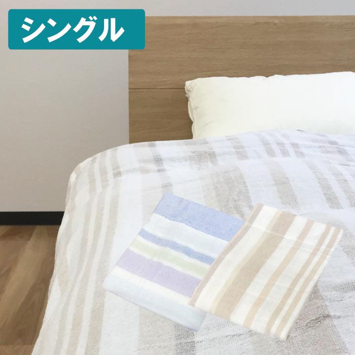 軽量 洗える タオルケット 綿100% 吸湿性が高く、肌にやさしい綿100%のコットンケット シングルサイズ  洗濯OK クール