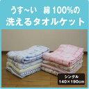 うす〜い 洗える タオルケット【柄おまかせ】吸湿性が高く、肌にやさしい綿100%のコットンケット シングルサイズ 140×190cm 洗濯OK 夏の涼