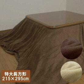 マイクロファイバー こたつ布団カバー 特大長方形215×295cm こたつ布団カバー 大判長方形こたつカバー こたつ上掛け マルチカバー マイクロファイバーより毛玉ができにくいです 適用サイズ 205×285 210×280 215×295 220×300  6尺 六尺