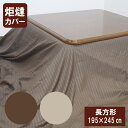 G サテンストライプ調 こたつ布団カバー 長方形 こたつ布団カバー 長方形195×245cm こたつカバー こたつ上掛け …