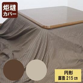 G サテンストライプ調 こたつ布団カバー 円形 丸直径215cm こたつカバー こたつ上掛け マルチカバー