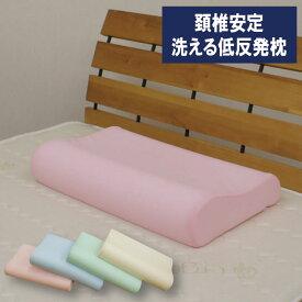 NEW ウォッシャブル頚椎安定 低反発枕 通気性バツグン!