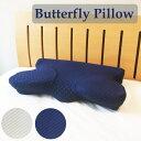「エアソフト」バタフライ低反発ピロー  いびき防止Betterfly Pillow 低反発枕 M(54×30×10〜8cm)ラグジュアリーピロー枕