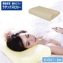 G ラテックス枕 頚椎安定 蒸れにくい ふわふわ高反発枕 ラテックスピロー