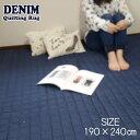 デニムラグ 190×240cm 長方形 デニム調キルトラグ 3畳 デニムキルトラグ カーペット ラグマット 洗える 絨毯 じゅうたん デニムキルティングラグ ダンガリーデニムキルトラグ ジーンズ イン