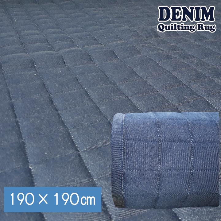 「在庫限り」デニムラグ 190×190cm 正方形 デニム調キルトラグ 2畳 デニムキルトラグ カーペット ラグマット 洗える 絨毯 じゅうたん デニムキルティングラグ ダンガリーデニムキルトラグ ジーンズ インディゴ 滑り止め じゅうたん