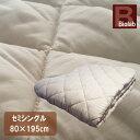 ベッドパッド セミシングル (80×195cm) 抗菌防臭 丸洗い 洗える ウォッシャブル 介護用 ジュニア用 子供用 二段ベッド用 ベットパット ベッドパット ベットパッド