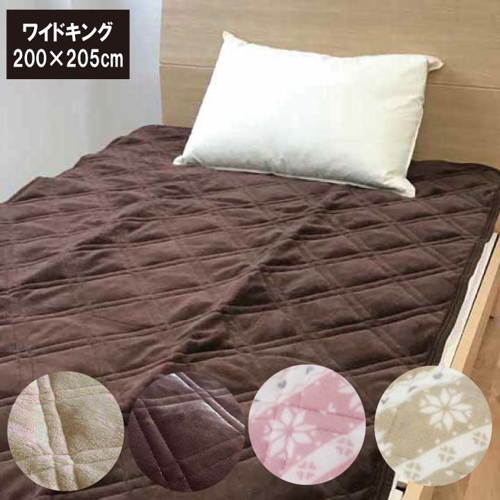 敷パッド マイクロフランネル敷きパッド ワイドキング(200×205cm)あったか ふわふわ ベッドパッド 丸洗いOK 洗濯可能 洗える ミニファミリー マイクロファイバー