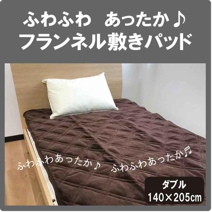 G 敷パッド フランネルマイクロ敷きパッド ダブル(140×205cm)あったか ふわふわ ベッドパッド 丸洗いOK 洗濯可能 洗える マイクロファイバー