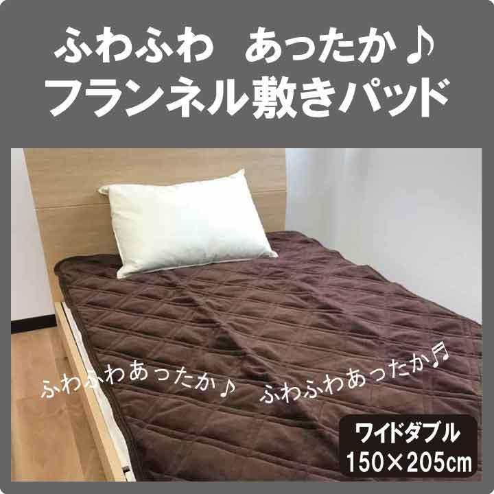 G 敷パッド フランネルマイクロ敷きパッド ワイドダブル(150×205cm)あったか ふわふわ ベッドパッド 丸洗いOK 洗濯可能 洗える マイクロファイバー