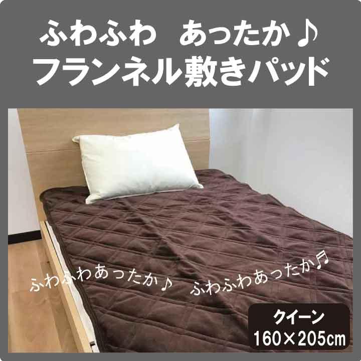 G 敷パッド フランネルマイクロ敷きパッド クイーン(160×205cm)あったか ふわふわ ベッドパッド 丸洗いOK 洗濯可能 洗える クィーン マイクロファイバー