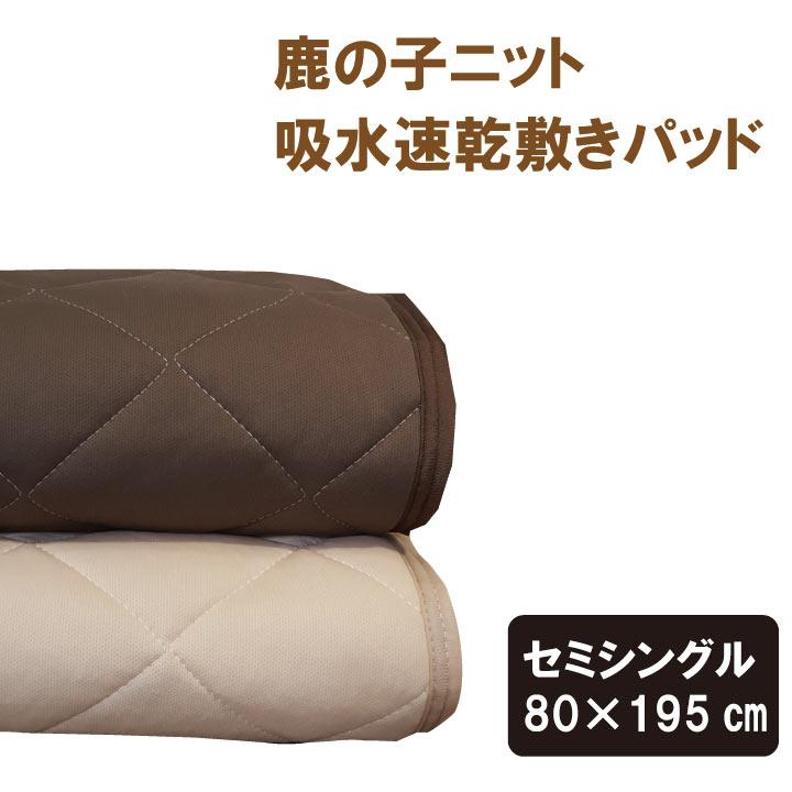 敷きパッド セミシングル 80×195cm 吸水速乾 一年中快適に使えます敷きパット/敷パッド/敷パット/ベッドパッド/ベッドパット/ベットパッド/ベットパット スモールシングル ジュニア 二段ベッド