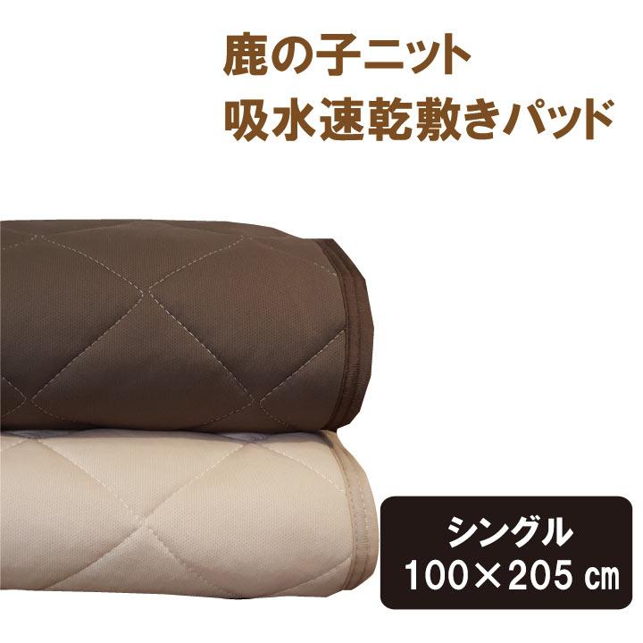 敷きパッド シングル 100×205cm 吸水速乾 一年中快適に使えます敷きパット/敷パッド/敷パット/ベッドパッド/ベッドパット/ベットパッド/ベットパット スモールシングル ジュニア 二段ベッド