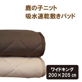 敷きパッド ワイドキング 200×205cm 吸水速乾 一年中快適に使えます敷きパット/敷パッド/敷パット/ベッドパッド/ベッドパット/ベットパッド/ベットパット ミニファミリー