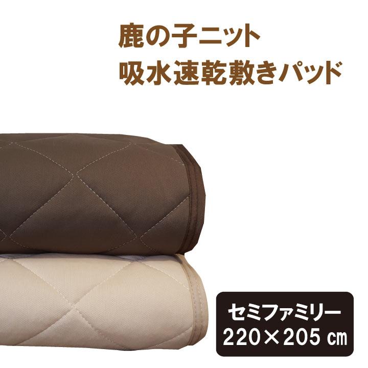 敷きパッド セミファミリー 220×205cm 吸水速乾 一年中快適に使えます敷きパット/敷パッド/敷パット/ベッドパッド/ベッドパット/ベットパッド/ベットパット シングル セミダブル