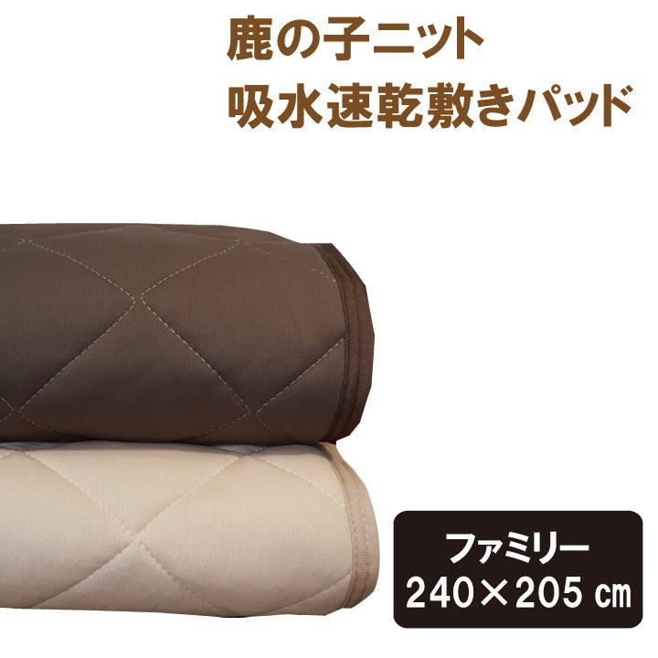 敷きパッド ファミリー 240×205cm 吸水速乾 一年中快適に使えます敷きパット/敷パッド/敷パット/ベッドパッド/ベッドパット/ベットパッド/ベットパット セミダブル2台 シングルとダブル