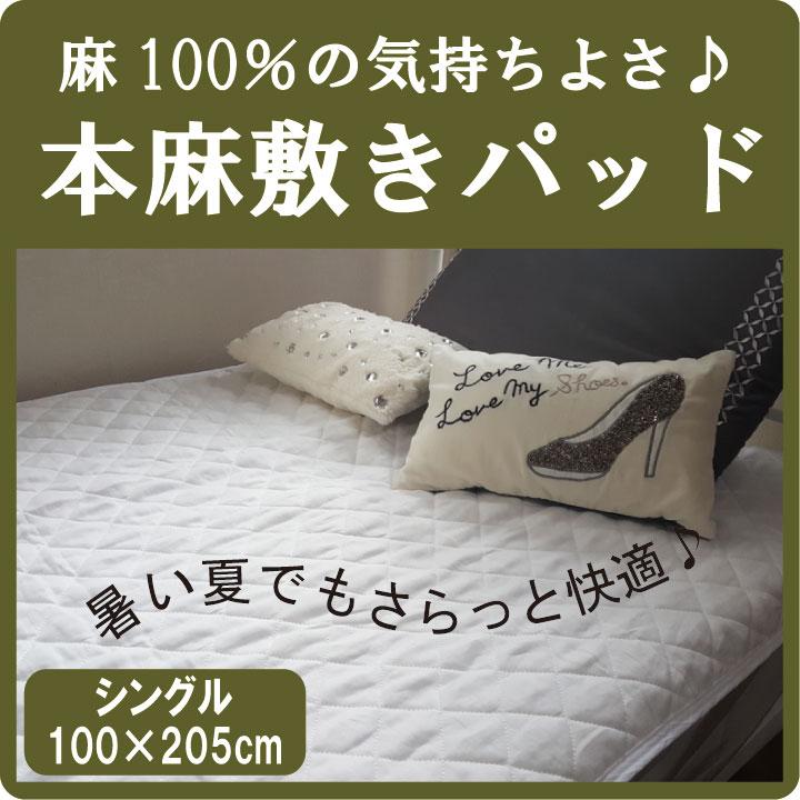 G 麻 敷パッド 本麻敷きパッドシングル(100×205cm)丸洗いOK! 冷却マット 敷きパット 敷パッド 敷パット ベッドパッド ベッドパット ベットパット 麻100% ラミー