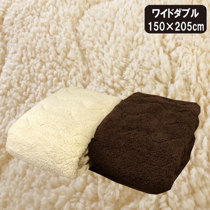 敷パッド シープ敷きパッド ワイドダブル(150×205cm)あったか ふわふわ 冬用 ベッドパッド 丸洗いOK 洗濯可能 洗える マイクロファイバー