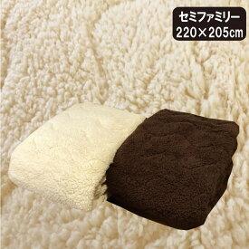 敷パッド シープ敷きパッド セミファミリー(220×205cm)あったか ふわふわ 冬用 ベッドパッド 丸洗いOK 洗濯可能 洗える マイクロファイバー ミニファミリー