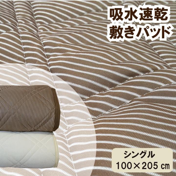 敷きパッド フィールクール シングル(100×205cm) 吸水速乾 敷きパット feelcool 敷パッド ひんやり ジュニア 介護ベッド ベッドパッド ベッドパット ベットパッド