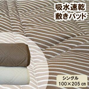 A 敷きパッド 吸水速乾フィール シングル 接触冷感(100×205cm)敷きパット feelcool 敷パッド ひんやり ジュニア 介護ベッド ベッドパッド ベッドパット ベットパッド