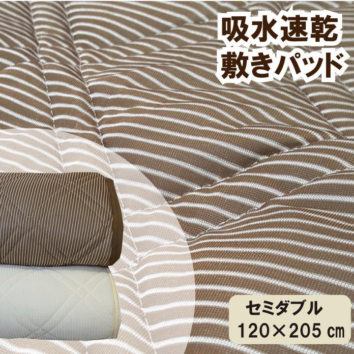敷きパッド フィールクール セミダブル(120×205cm) 吸水速乾 敷きパット feelcool 敷パッド ひんやり ジュニア 介護ベッド ベッドパッド ベッドパット ベットパッド
