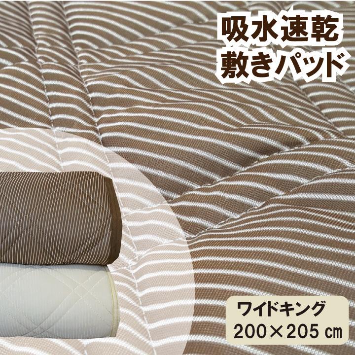敷きパッド フィールクール ワイドキング 接触冷感(200×205cm) 吸水速乾 敷きパット feelcool 敷パッド ひんやり 冷たい ひんやり涼感 ミニファミリー  ベッドパッド ベッドパット ベットパッド