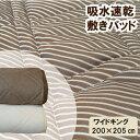 敷きパッド フィールクール ワイドキング 接触冷感(200×205cm) 吸水速乾 敷きパット feelcool 敷パッド ひんやり 冷たい ひんやり涼感 ミニファミリー  ベッドパッド ベッドパット