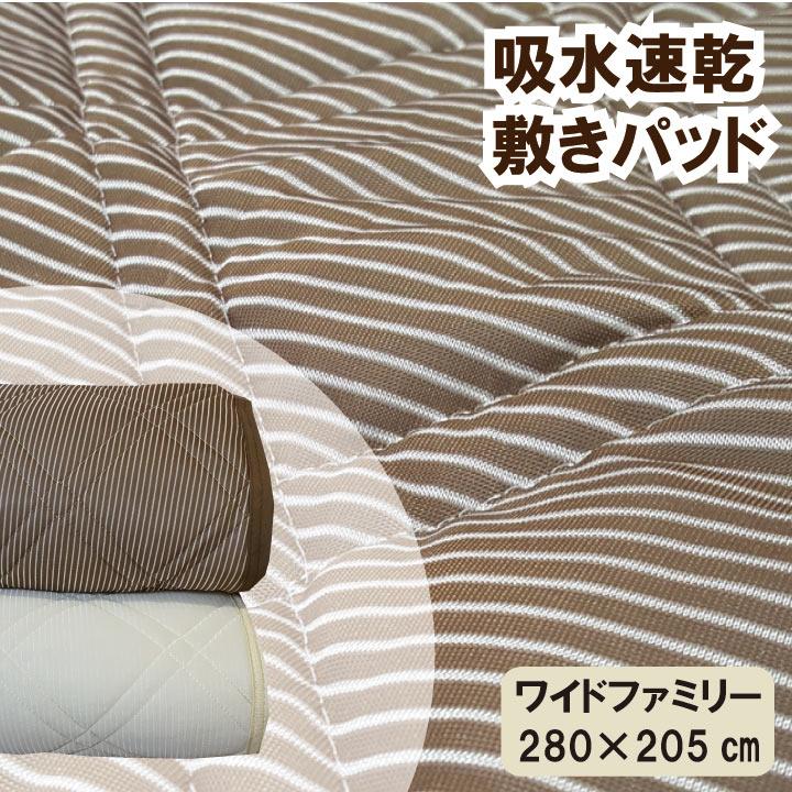 敷きパッド フィールクール ワイドファミリー 接触冷感(280×205cm) 吸水速乾 敷きパット feelcool 敷パッド ミニファミリー  ベッドパッド ベッドパット ベットパッド