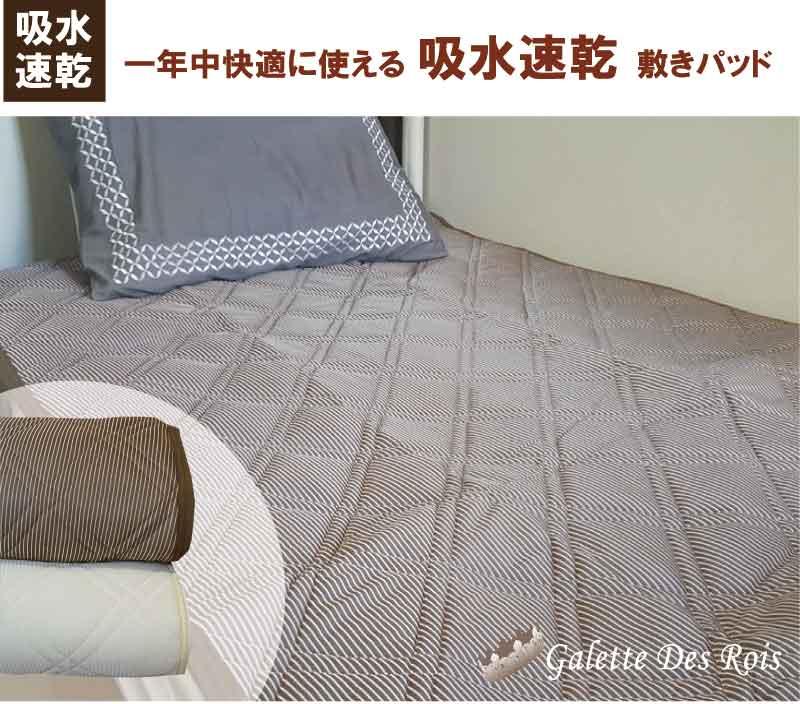 敷きパッド フィールクール ワイドキング(200×205cm) 吸水速乾 敷きパット feelcool 敷パッド ひんやり 冷たい ひんやり涼感 ミニファミリー  ベッドパッド ベッドパット ベットパッド
