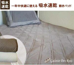 敷きパッド フィールクール ワイドダブル(150×205cm) 吸水速乾 敷きパット feelcool 敷パッド ジュニア 介護ベッド ベッドパッド ベッドパット ベットパッド