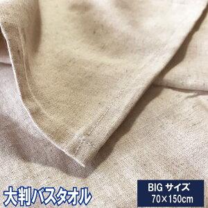 綿麻 バスタオル 70×150cm ノンパイル 薄手 ビーチタオル お風呂タオル 大き目 大判 リネン 生地