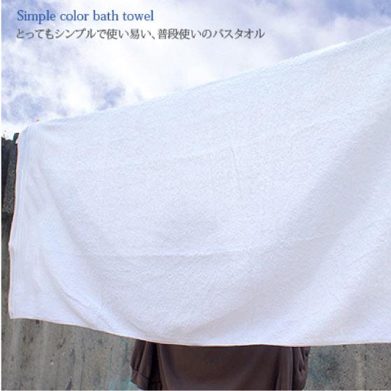 シンプル 無地カラー 大判バスタオル 62×132cm綿100% バスタオル 普段使い 薄くてしっかりのバスタオル bath2
