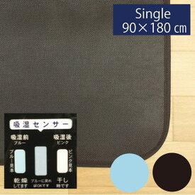 T 除湿マット シングル 90×180cm吸湿シート 湿気対策   調湿敷マット 除湿シート