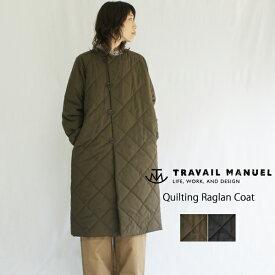 TRAVAIL MANUEL【トラバイユマニュアル】キルティングラグランコート 492004 レディース 秋冬 コート 羽織り 軽量 ダウン風コート