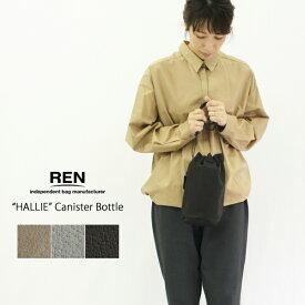 REN【レン】ピッグスキンキャニスターボトル KT-30301 レディース HALLIE ハリー ショルダーバッグ プレゼント ギフト