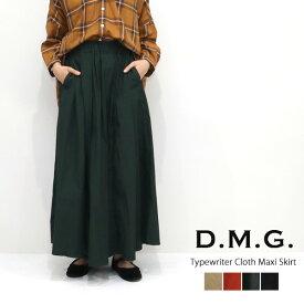 DMG D.M.G. ディーエムジー ドミンゴ タイプライタークロスマキシ丈スカート 17-429X レディース コットン タックスカート フレアースカート ギャザースカート ウエストゴム ロング丈 日本製