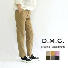 DMG D.M.G. ディーエムジー ドミンゴ リラクシングテーパードパンツ 13-921T レディース チノパンツ 美脚パンツ イスコ ISKO BJORN