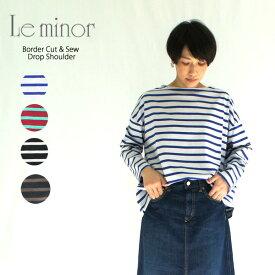 Le minor【ルミノア】ボーダーカットソードロップショルダー LEF193004 レディース プルオーバー ゆったり フランス製 オーバーサイズ ティーシャツ 長袖