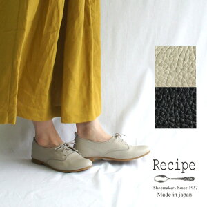 Recipe レシピ ゆったりレースアップ RP-240 レディース レザー 牛革 本革 革靴 カジュアル 日本製 レザーシューズ