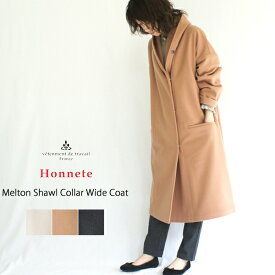 Honnete【オネット】メルトンショールカラーワイドコート HO-19AW-CO3 レディース 秋冬 ウールコート インポート