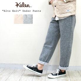 kelen【ケレン】アンダーパンツ『Alto Knit』 LKL19FUP1 レディース 秋冬 ふわふわ テーパード 総ゴム
